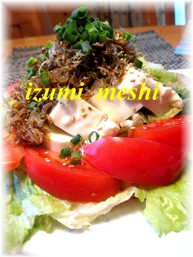 レタスとトマトのサラダ★和風仕立て