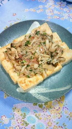 豆腐ステーキ きのこ&ベーコンのせ