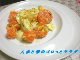 人参と卵のごろっとサラダ