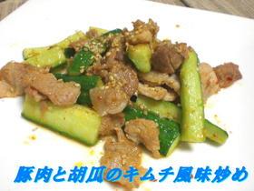 豚肉と胡瓜のキムチ風味炒め