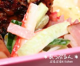 お弁当に☆きゅうり&カニカマサラダ