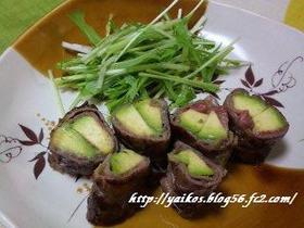 アボガドの牛肉ロール