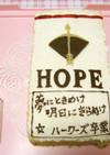 BDやおもしろデコ☆食べれるタバコケーキ