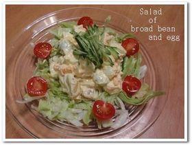 .:*・゜そら豆と卵のサラダ.:*・゜