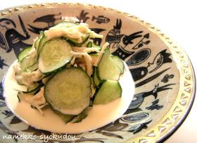 ●材料3つ☆ホタテ缶と黄瓜のサラダ ●