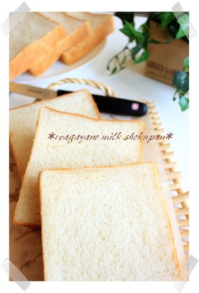 我が家の定番♡ふわっふわのミルク食パン