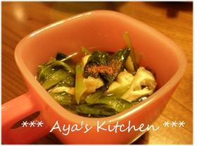 **小松菜とお揚げの煮びたし**