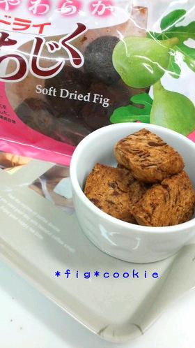 …ふわっといちじく香る…ざくざくクッキー