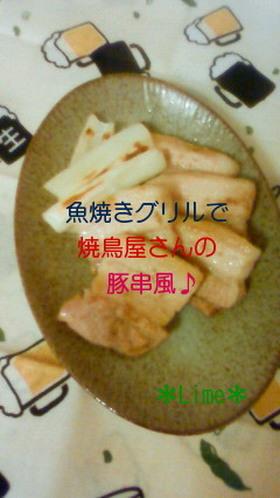 魚焼きグリルで焼鳥屋さんの豚串風♪