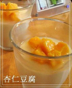 フルフル☆濃厚☆杏仁豆腐