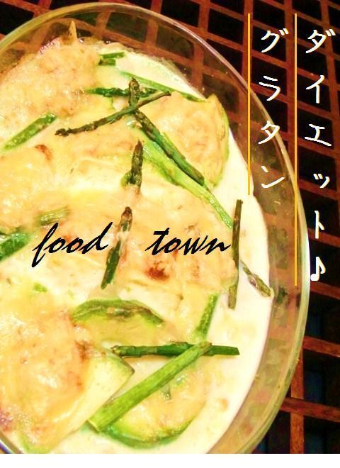 豆腐♥アボカド♥アスパラ♪.......ふわふわ卵のヘルシー♪グラタン