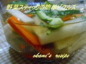 野菜スティックの簡単サワー漬けピクルス