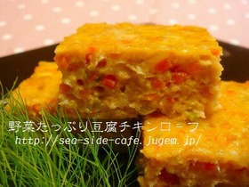 鶏ミンチでお野菜たっぷり豆腐チキンロ-フ