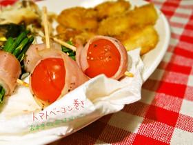 お弁当用の赤*トマトベーコン巻き