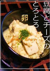 絶品☆豆腐とチーズ❤とろ~ん❤とろ~ん卵❤ ...........☆大人限定