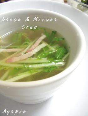 ベーコンと水菜のコンソメスープ