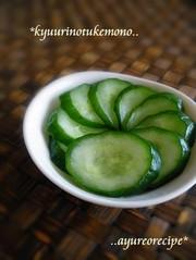 美味しくて教えてもらった胡瓜の漬け物✿の写真