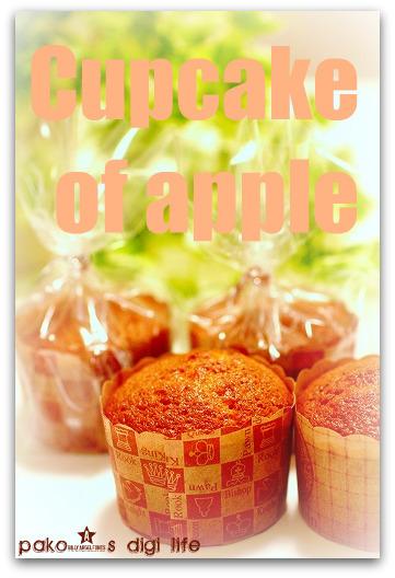 焼くまで10分!簡単リンゴのカップケーキ