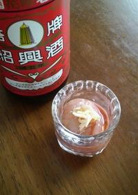 海老の中華風塩辛・紹興酒「塔牌」風味