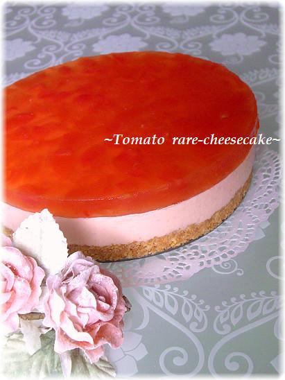 ◆トマトのレアチーズケーキ◆