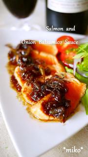 炙り*サーモンの玉葱バルサミコソースの写真