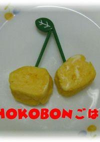 卵焼きDE黄色いさくらんぼ