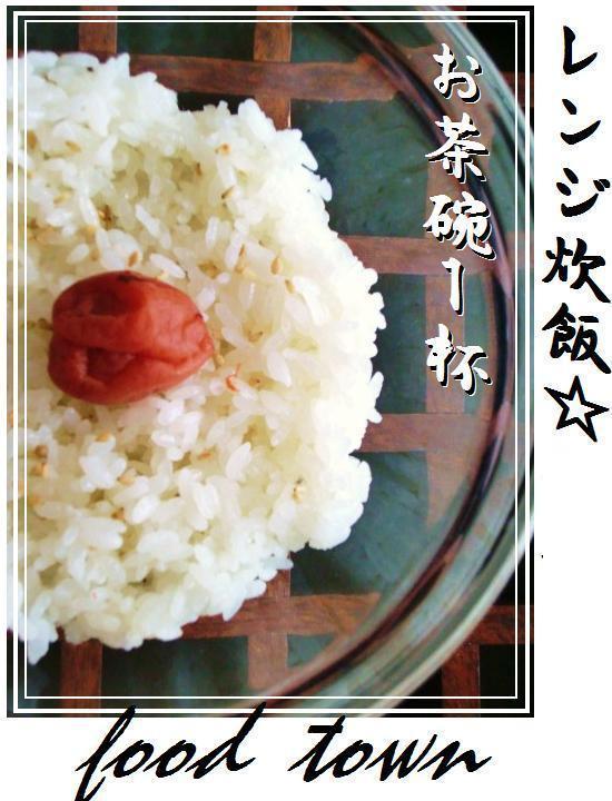 レンジ炊飯...✿1一人様♡ごはん...1膳分(約150g)✿