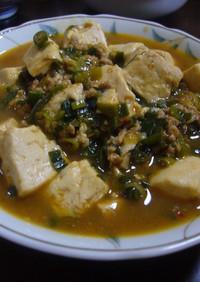 赤味噌で作るねぎたっぷりマーボ豆腐