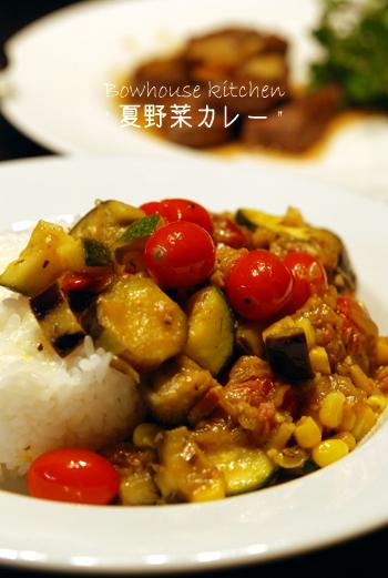 夏野菜のラタトゥイユ風カレー