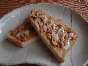 ピーナッツバタートースト