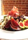 フィグ♥生ハム♥ブルーチーズのサラダ