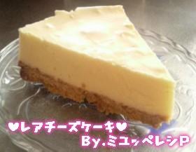 これぞ黄金比!簡単レアチーズケーキ♡