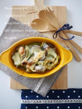 ゴーヤと茄子の味噌マヨチーズ焼き