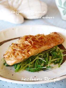 鮭のムニエル バタぽん生姜ソース