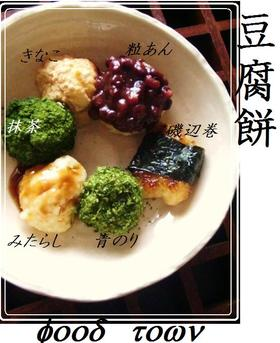 豆腐餅✿…イソフラボンたっぷり♪美人餅