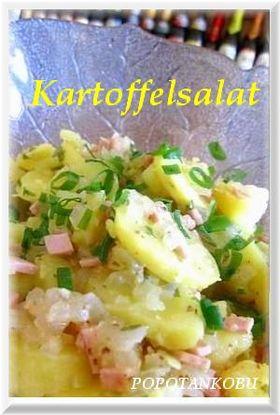 独逸◆ドイツ発☆あっさり ポテトサラダ◆