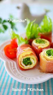 可愛い前菜*生ハムと卵で水菜巻き♪の写真