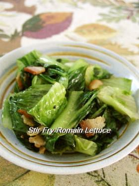 サラダ以外の活用ロメインレタス炒め