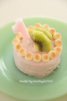1歳のお誕生日ケーキ♪(離乳食)Ver2