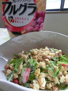 水菜と林檎のフルグラサラダ