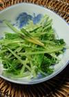 一行レシピ!水菜の洋風和え
