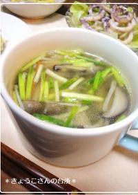 きのこたっぷり♪お手軽スープ