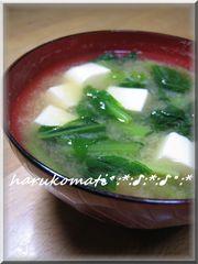 小松菜のお味噌汁の写真
