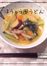 簡単!旨!野菜たっぷり☆ほうとう風うどん