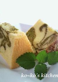 抹茶マーブルシフォンケーキ