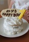 1歳お誕生日ケーキ~卵なしで☆
