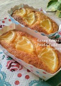 はちみつレモン☆パウンドケーキ