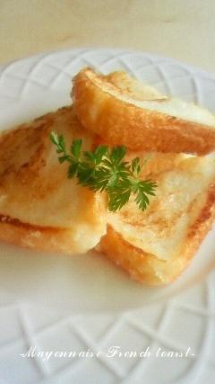 ビックリ美味しい☆マヨフレンチトースト