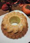 ふんわり♪柿のチーズクリームケーキ