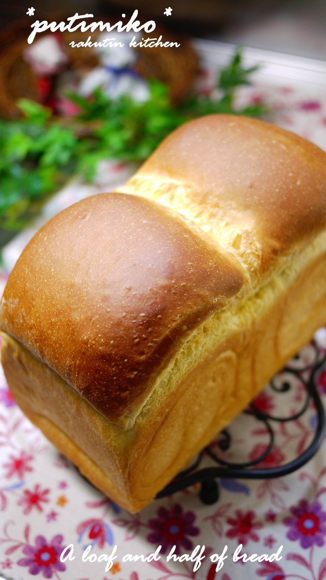 私の山型食パン♪パート2(HB生地)